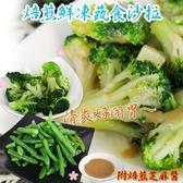 【南紡購物中心】【老爸ㄟ廚房】焙煎鮮凍健康蔬食沙拉4包組