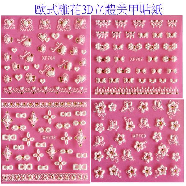 新款歐式雕花3D立體美甲貼紙 指甲油/ 飾品 (701-713)背膠貼紙 超薄貼紙 蕾絲 蝴蝶 愛心《NailsMall》