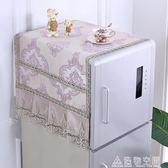 布藝蕾絲冰箱蓋布單雙開門冰櫃防塵罩子簾滾筒式洗衣機蓋巾對開門 名購居家