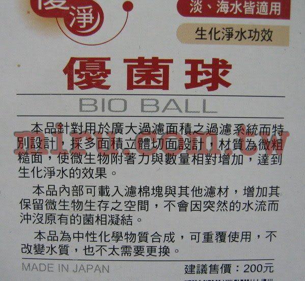 【西高地水族坊】BIO百歐 優菌球16pcs