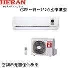 【HERAN禾聯】7-9坪 R32白金豪華型變頻冷專分離式冷氣 HI-GP41/HO-GP41 含基本安裝