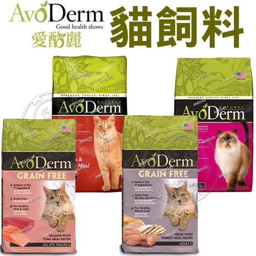 【培菓寵物48H出貨】愛酪麗 AvoDerm 天然貓飼料 無穀 成幼貓/成貓/無榖貓飼料5磅/6磅