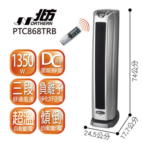 北方 直立式陶瓷遙控電暖器 PTC868TRB 全新款 熱風增量30% ( PTC868TRD 後續新款 )