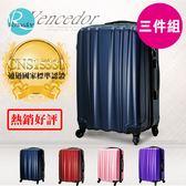 行李箱 旅人日誌 20+24+28吋 三件組 行李箱 ABS材質 出國 旅遊【VENCEDOR】