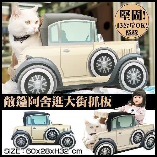*WANG*【新品報到+免運費】日本寵喵樂《帥氣敞篷車》貓抓板/貓窩/貓跳台 SY-469