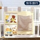 尿布收納袋 兒童床掛袋 寶寶尿布袋 收納包 兒童床品配件【限時八五鉅惠】