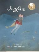 【書寶二手書T1/少年童書_KCW】人魚公主_漢斯.克里斯蒂安.安徒生
