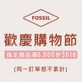 指定商品單筆消費滿 NT6000現折$618