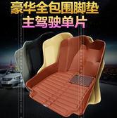 主駕駛片前排單排司機位座正駕駛單片單個專用腳踏全包圍汽車腳墊 ATF米希美衣