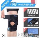 專業籃球護膝運動男跑步半月板護漆登山女膝蓋保護套夏季薄款『小淇嚴選』