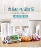 保鮮袋大中經濟裝食品袋冰箱耐高溫手撕袋加厚點斷式家用商品密封 名購新品