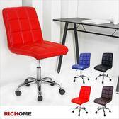 【RICHOME】CH983《奧斯汀L型時尚皮椅(2色可選)》L型造型椅 人體工學升降椅 DIY