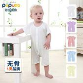 嬰兒短袖連體衣純棉寶寶夏裝女嬰幼兒薄款睡哈衣 AD676『毛菇小象』