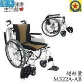 【海夫健康生活館】輪昇 扶手後掀 可拆撥腳 超輕量 輪椅(M322A-AB)