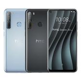 【贈原廠充電器+TypeC線等3好禮】HTC Desire 20 pro (6GB/128GB) 6.5吋 智慧機