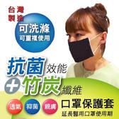 竹炭纖維口罩保護套x5包 (一包3入)【台灣製】現貨!