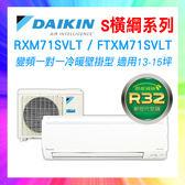 ❖DAIKIN大金❖S橫綱系列分離式空調 適用13-15坪 RXM71SVLT/FTXM71SVLT (含基本安裝+舊機回收)