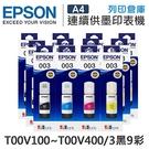 EPSON 3黑9彩組 T00V100+T00V200+T00V300+T00V400 原廠盒裝墨水 /適用L3110 / L3150 / L1110 / L3116 / L5190 / L5196