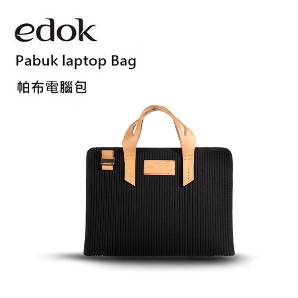 請先詢問是否有貨【A Shop】edok Pabuk laptop Bag 帕布13吋電腦包-共4色 For MacBook Air/Pro Retina 13