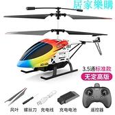 遙控飛機 新款遙控飛機兒童迷你直升機耐摔男孩玩具飛行器模型小學生充電動禮物【八折搶購】