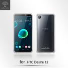 【默肯國際】 Metal Slim HTC Desire 12 透明TPU空壓殼 防摔 軟殼 手機保護殼 清水套 果凍套
