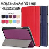 卡斯特 華為 MediaPad T3 10 平板皮套 保護套 三折支架 榮耀 暢玩2 9.6吋 平板套 保護殼 超薄 外殼 W3