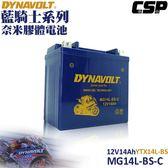 【DYNAVOLT 藍騎士】MG14L-BS-C 機車電瓶電池(12V)