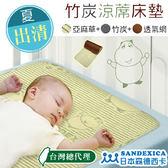 **不可超取**嬰兒床 床墊 床蓆 涼蓆 三層嬰兒床 竹炭 透氣涼席 寶寶 遊戲床 野餐墊【FA0024】