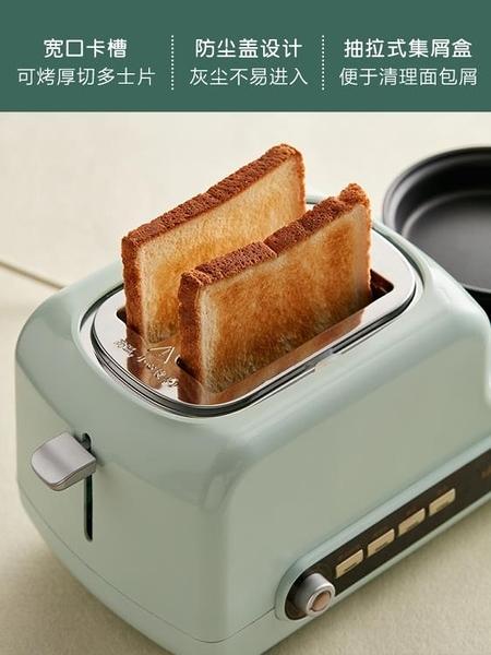 吐司機 小熊多士爐家用烤面包機多功能小型網紅早餐機全自動土吐司機煮鍋 『向日葵生活館』