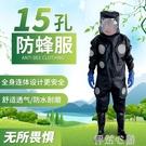 防蜂衣 馬蜂衣防蜂服連身加厚全套透氣專用防護服散熱防毒捉馬蜂養蜂工具 NMS 怦然心動