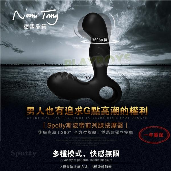 德國Nomi Tang-Spotty斯波帝前列腺按摩器自慰.diy.後庭.同志.情趣.跳蛋.矛盾.按摩棒.高潮.潮吹.性愛