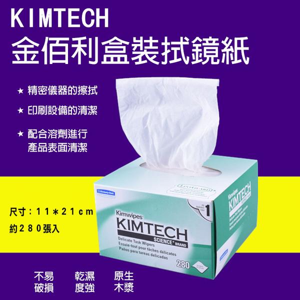 攝彩@Kimtech金佰利盒裝拭鏡紙 無塵擦拭紙 工業除塵擦拭紙 實驗室吸水吸油鏡片擦鏡紙