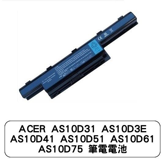 宏碁筆電電池AS10D51 (電池全面優惠促銷中) 4746, 4739, 4721,  4736, AS10D56 AS10D61 ACER AS10D31 電池