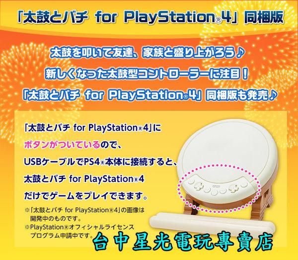 【PS4原版片】太鼓達人 太鼓之達人 合奏咚咚咚 雙鼓 雙太鼓同梱版 全新中文版【台中星光電玩】