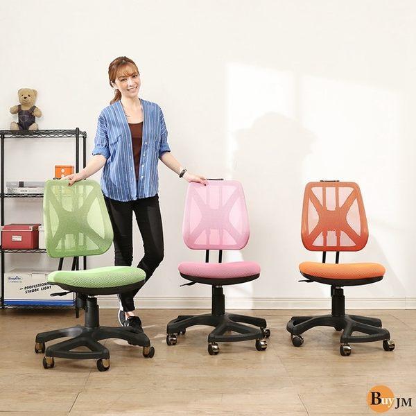 書櫃 書桌《百嘉美》萊恩繽紛泡棉升降椅背六腳辦公椅/電腦椅/三色可選