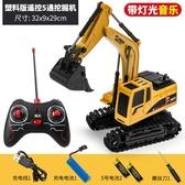 兒童挖掘機兒童玩具2-3歲電動遙控挖掘機仿真挖機挖土鉤機工程車【全館免運快速出貨】