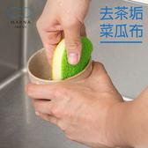 【MARNA】日本進口去茶垢菜瓜布(一組二枚)