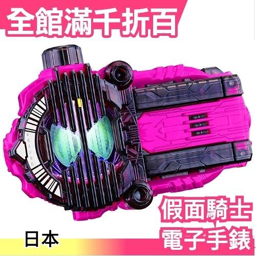 【DX Decade】日版 BANDAI 假面騎士 ZI-O 時王 變身道具 電子手錶 聲光效果【小福部屋】