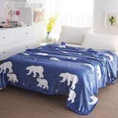 毛毯 優宜毛毯加厚珊瑚絨毯子法拉絨毯毛毯午睡空調蓋毯法蘭絨保暖床單 「繽紛創意家居」