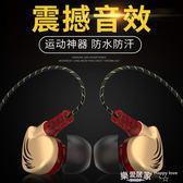 重低音蘋果安卓手機掛耳運動男女生耳機      SQ4891『樂愛居家館』