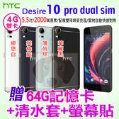 HTC Desire 10 pro 4/64G 贈64G記憶卡+清水套+螢幕貼 旗艦機等級拍照 智慧型手機 免運費