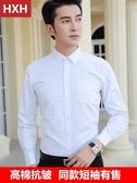 夏秋冬季白襯衫男士長袖寬松工裝韓版修身短袖襯衣上班商務職業裝 盯目家
