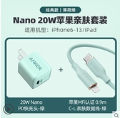 蘋果快充 適用于蘋果12快充充電器20W手機PD充電頭iPhone12蘋果13專用11插頭13promax配件