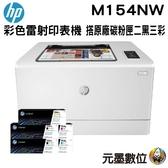 【搭204A原廠二黑三彩 登錄送好禮】HP Color LaserJet Pro M154nw 雙頻無線網路彩色雷射印表機