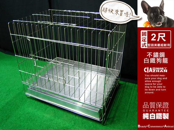 免運 2尺白鐵狗籠 固定式(60x45x59cm) 不鏽鋼寵物籠 寵物用品 耐用狗籠 貓籠 兔籠 【空間特工】