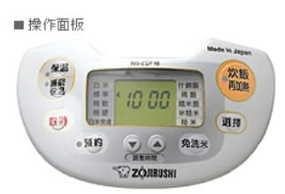 《長宏》象印Zojirushi象印電子鍋.微電腦6人份【NS-ZDF10】,日本製!可刷卡!免運費