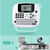 標籤機 精臣jc-114網線標簽機迷妳線纜布線標簽打印機家用分類手持打價格