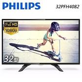 【Philips 飛利浦】32型FHD 顯示器+視訊盒 32PFH4082 (含運無安裝)