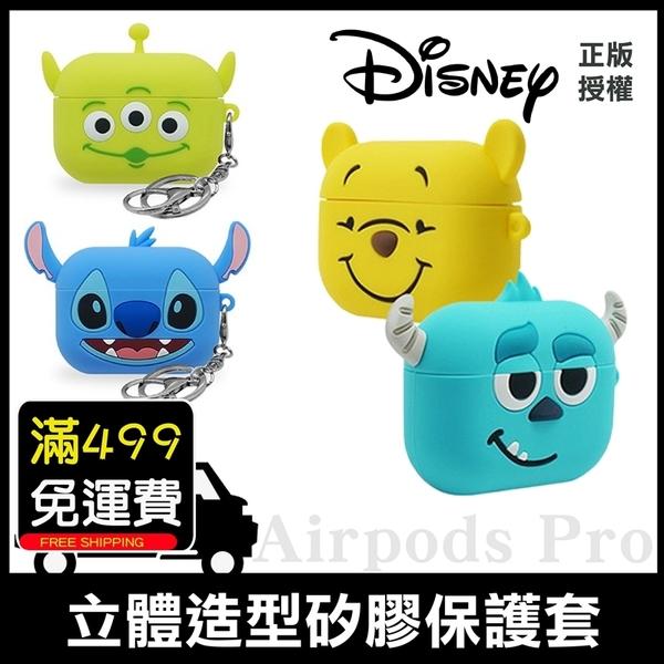 迪士尼Disney 韓國 正版授權 Airpods Pro 矽膠保護套 保護殼 防摔殼 軟殼 三眼怪 毛怪 維尼 史迪奇