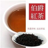 伯爵紅茶包 英式伯爵 可泡成英式奶茶 1包(20小包) 【正心堂】